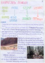 51) KGP III-Mogielica-Beskid Wyspowy - 8 sierpień