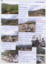 68) Dolina Chochołowska i Grześ-Tatry Zachodnie - 14 sierpień