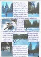 9) DPG IV/XXXII - Postawna - Góry Bialskie - 08 marzec