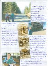 36) KGP XVIII - Jagodna - Góry Bystrzyckie - 9 marzec