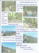150) KGP XXV - Babia Góra (Diablak) - Beskid Żywiecki - 07 lipiec