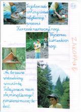 33) Zakopane-Dolina Strążyska-Wodospad Siklawica- 26 czerwiec-4 lipiec