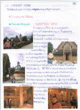 119) Karpacz-Świątynia Wang - 20 wrzesień