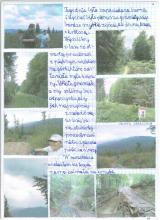 161) Mędralowa - Beskid Makowski - 08 lipiec