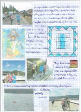 166) Solina i okolice - 13 lipiec