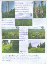 67) KGP XXI - Kowadło i Brusek - Góry Złote i Bialskie - 1 czerwiec