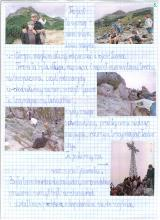 45) Zakopane-Giewont - 14-25 sierpień