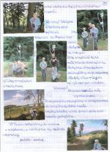 95) KGP IX-Waligóra-Góry Kamienne - 25 sierpień